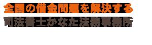 司法書士かなた法務事務所_債務整理