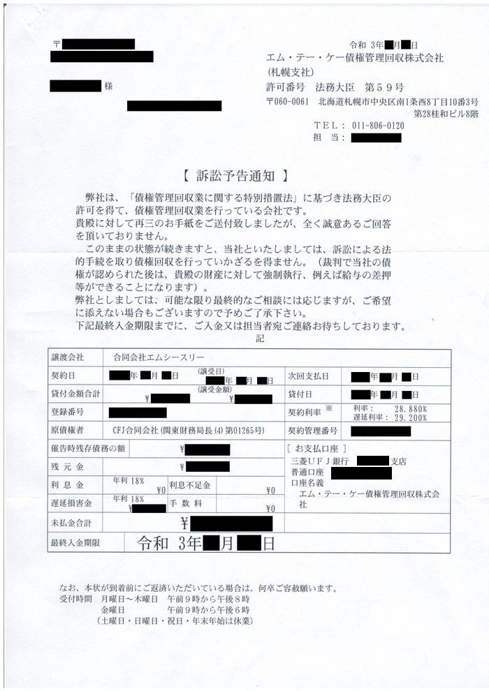 エムテーケー債権管理回収株式会社の「訴訟予告」